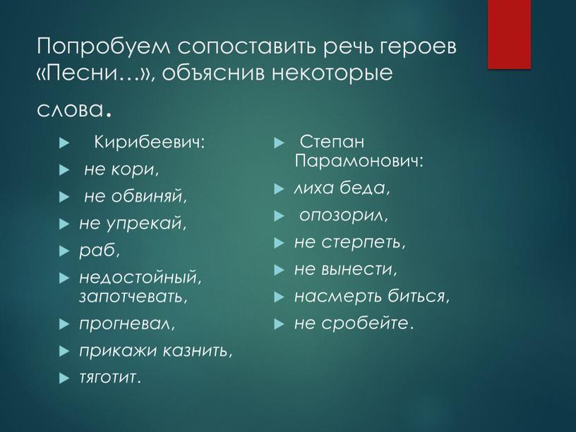 Попробуем сопоставить речь героев «Песни…», объяснив некоторые слова