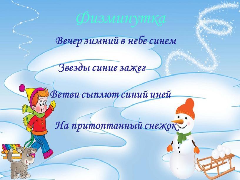 Вечер зимний в небе синем