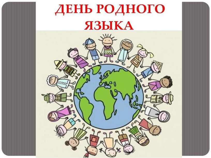 """Презентация """"День родного языка"""" для младших школьников."""