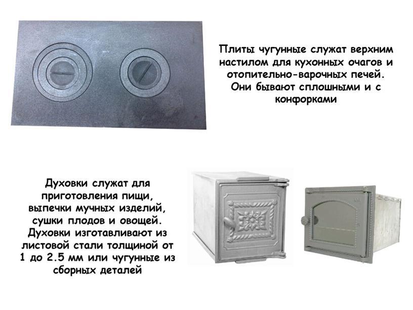 Плиты чугунные служат верхним настилом для кухонных очагов и отопительно-варочных печей