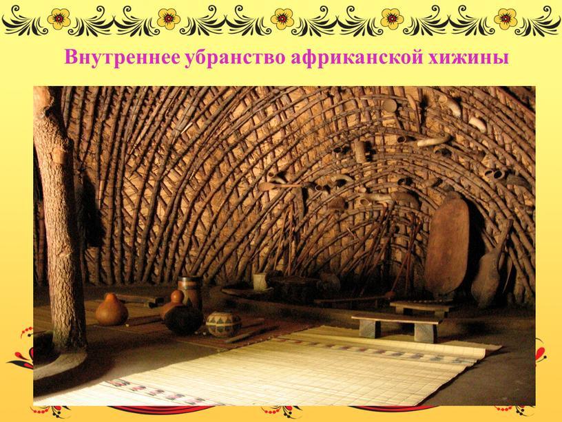 Внутреннее убранство африканской хижины