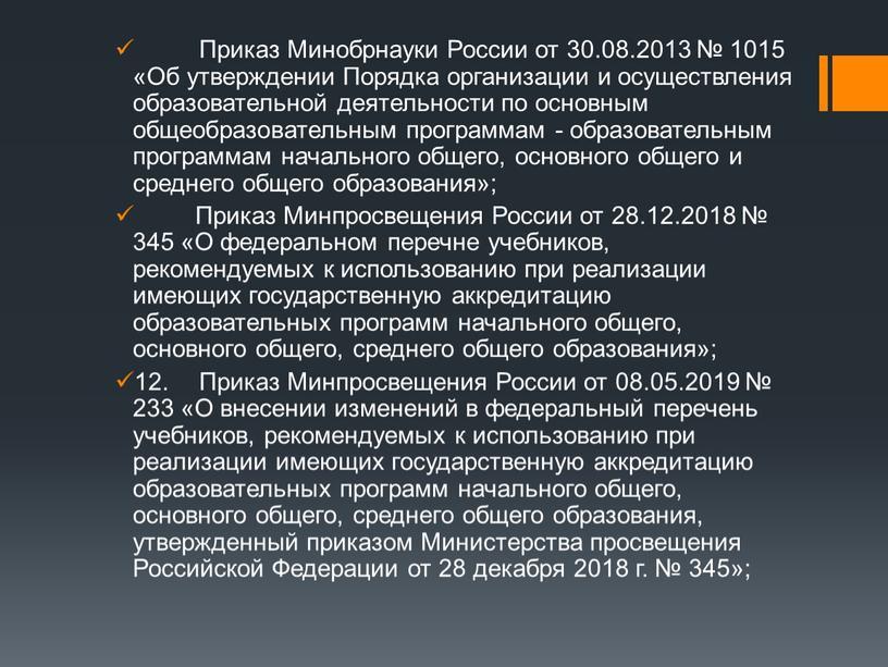 Приказ Минобрнауки России от 30