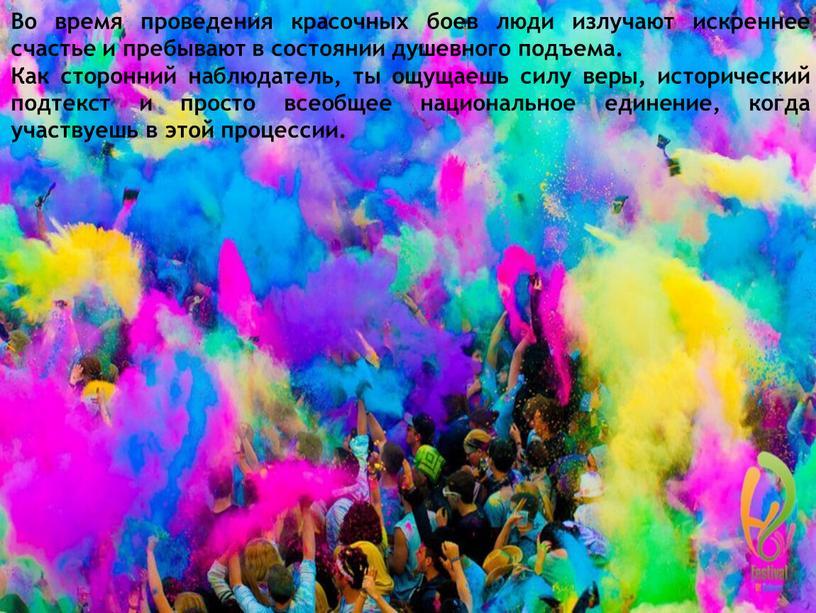 Во время проведения красочных боев люди излучают искреннее счастье и пребывают в состоянии душевного подъема