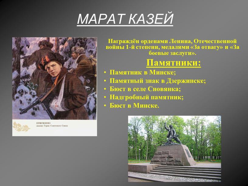 МАРАТ КАЗЕЙ Награждён орденами