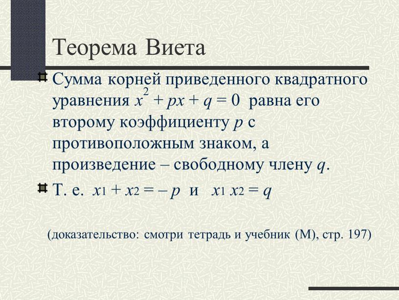 Теорема Виета Сумма корней приведенного квадратного уравнения x 2 + px + q = 0 равна его второму коэффициенту p с противоположным знаком, а произведение…
