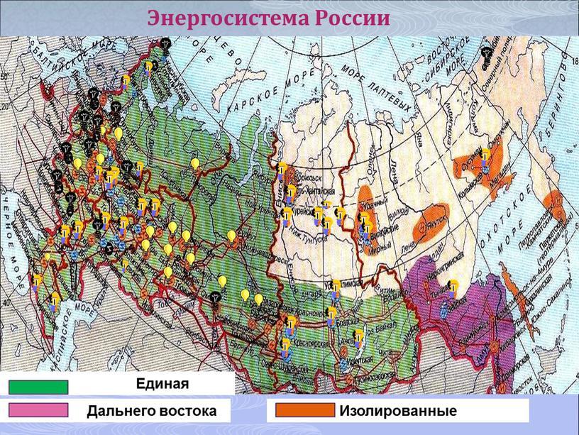 Изолированные Энергосистема России