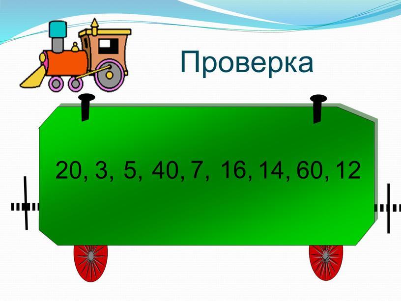 Проверка 3, 5, 40, 7, 16, 14, 60, 12