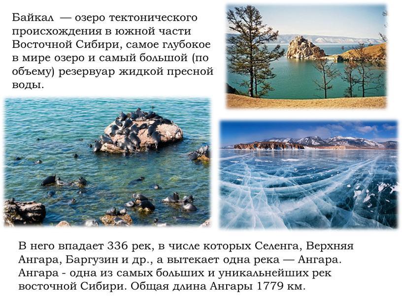 Байкал — озеро тектонического происхождения в южной части