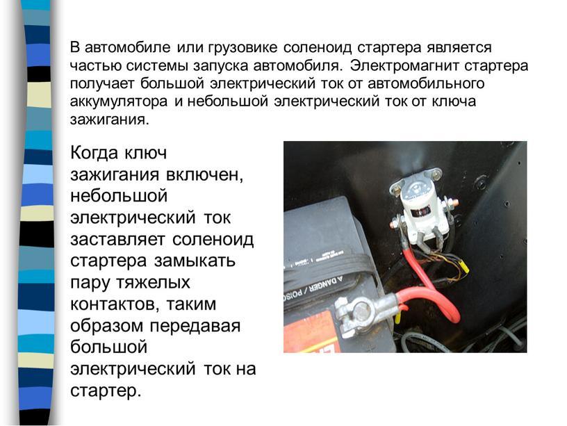 В автомобиле или грузовике соленоид стартера является частью системы запуска автомобиля