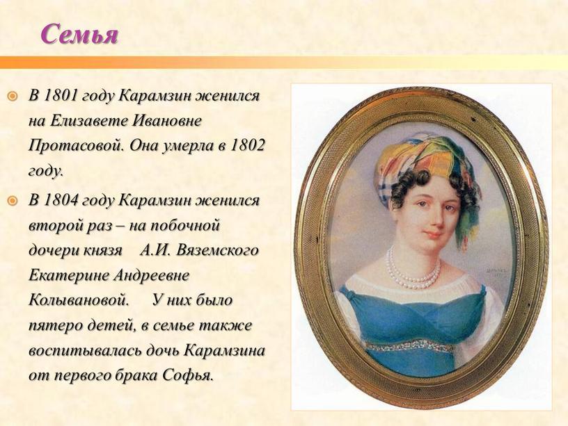 В 1801 году Карамзин женился на