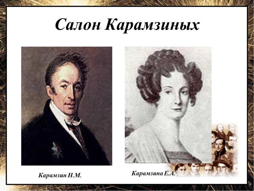 Салон Карамзиных Карамзин Н.М.