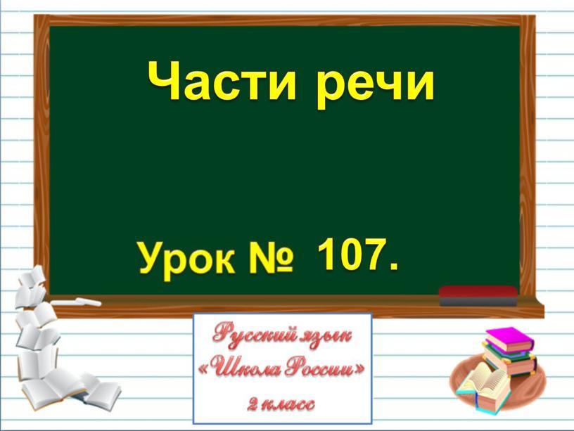 Части речи 107.