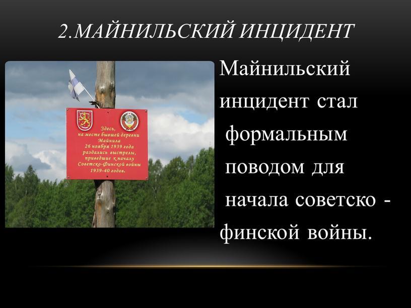 Майнильский инцидент Майнильский инцидент стал формальным поводом для начала советско - финской войны