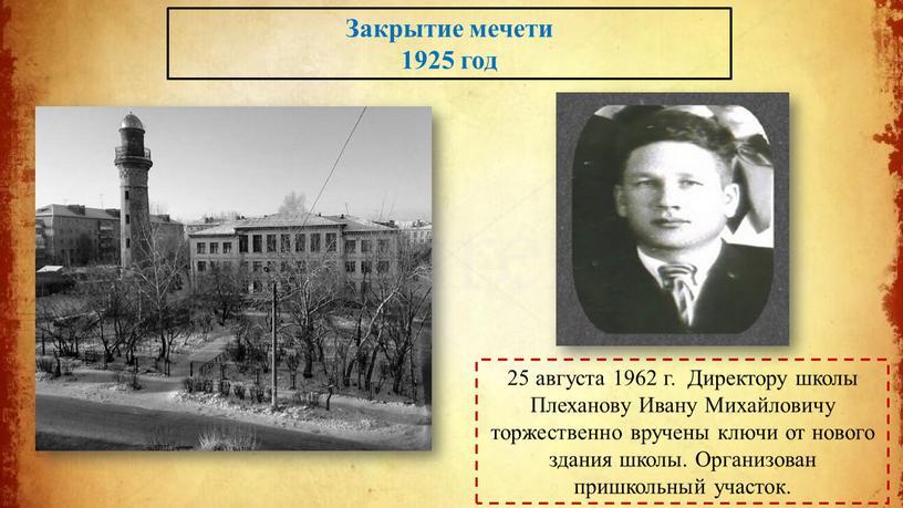 Закрытие мечети 1925 год 25 августа 1962 г