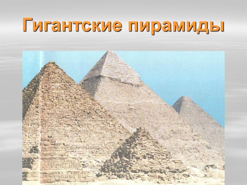 Гигантские пирамиды