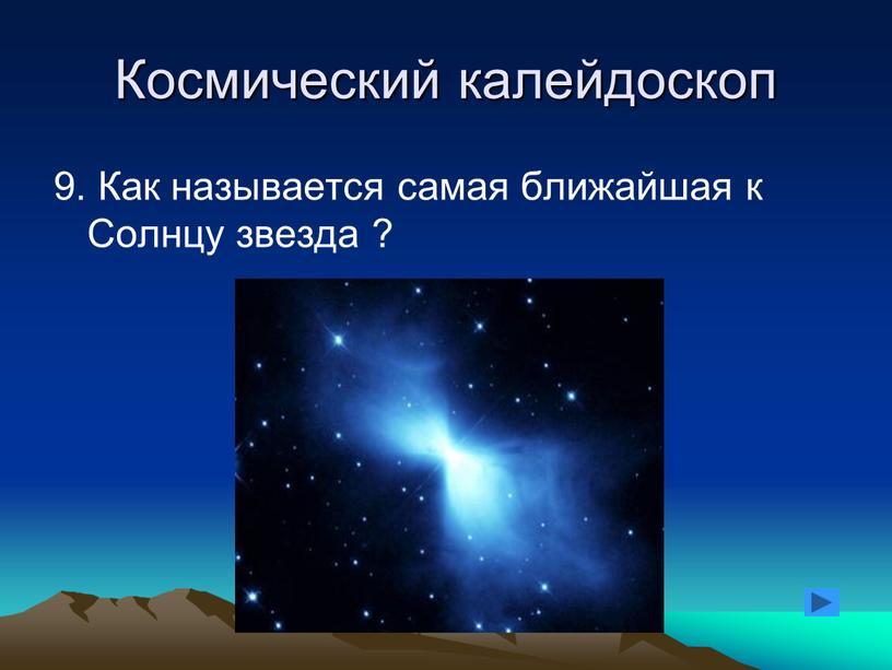 Космический калейдоскоп 9. Как называется самая ближайшая к