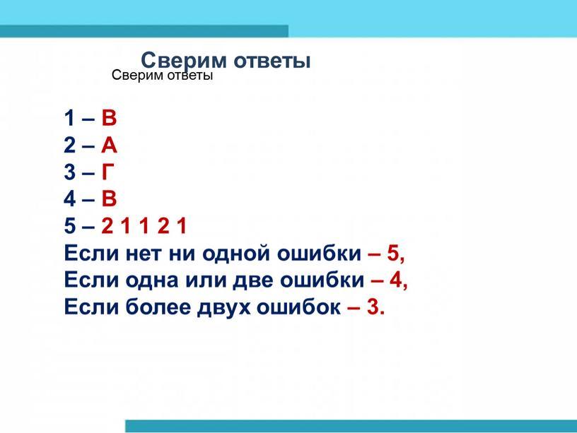 Сверим ответы Сверим ответы 1 –