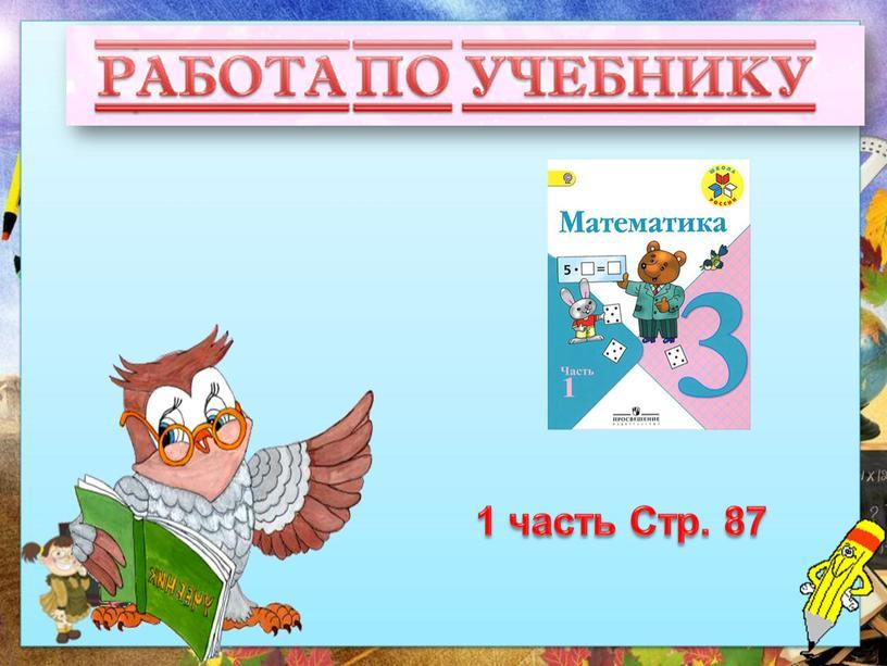 1 часть Стр. 87