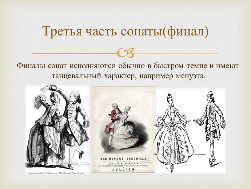 Третья часть сонаты(финал) Финалы сонат исполняются обычно в быстром темпе и имеют танцевальный характер, например менуэта