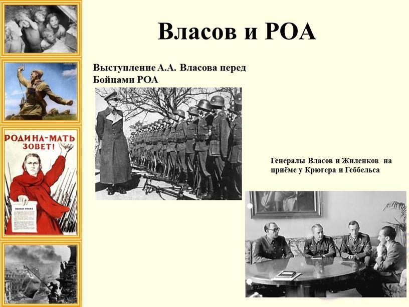 Власов и РОА Выступление А.А. Власова перед