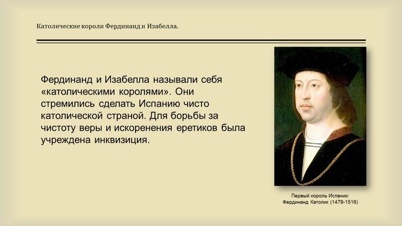 Первый король Испании: Фердинанд