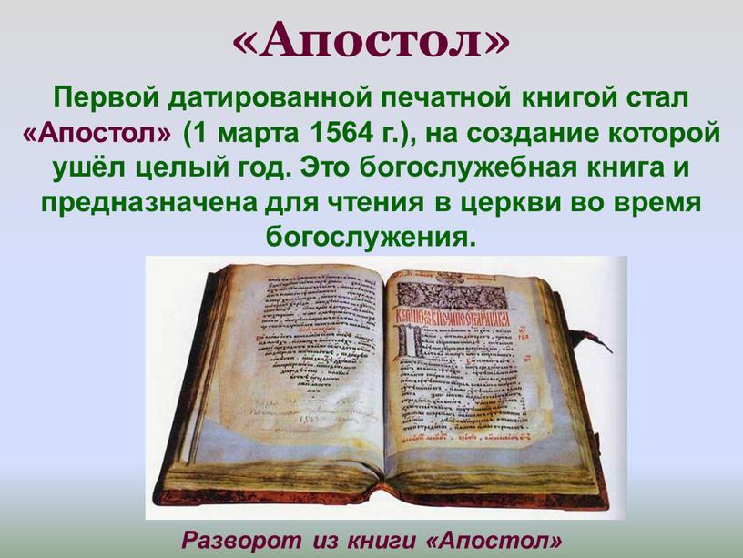Апостол» Первой датированной печатной книгой стал «Апостол» (1 марта 1564 г