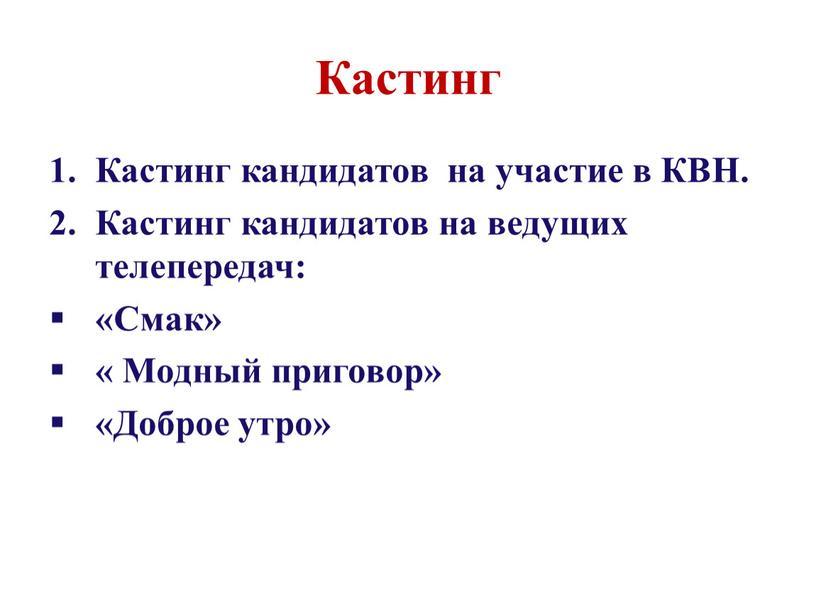 Кастинг Кастинг кандидатов на участие в