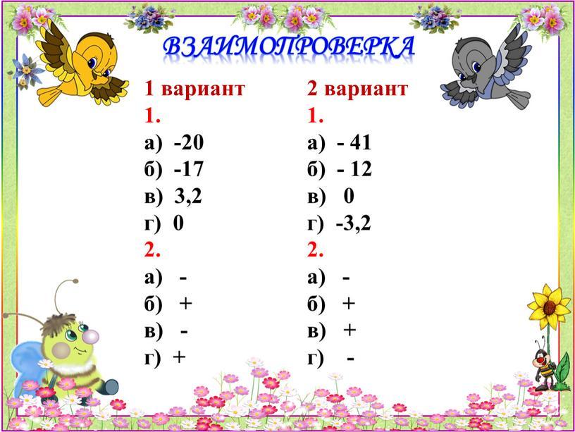 взаимопроверка 1 вариант 1. а) -20 б) -17 в) 3,2 г) 0 2. а) - б) + в) - г) + 2 вариант 1. а)…