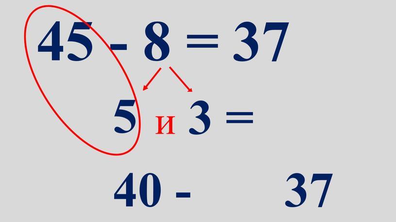 45 - 8 = 37 5 и 3 = 40 - 37