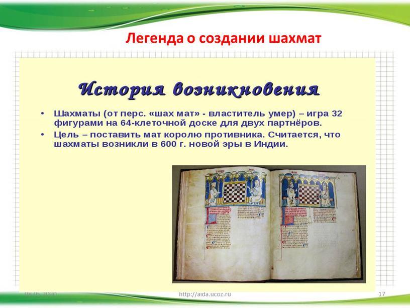 08.05.2020 http://aida.ucoz.ru 17 Легенда о создании шахмат