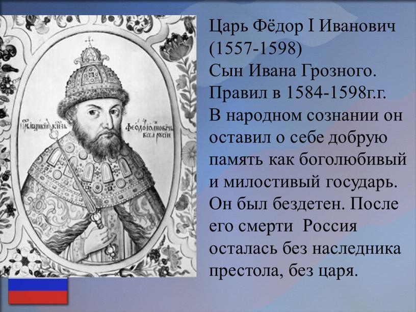 Царь Фёдор I Иванович (1557-1598)