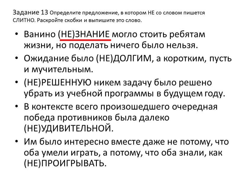 Задание 13 Определите предложение, в котором