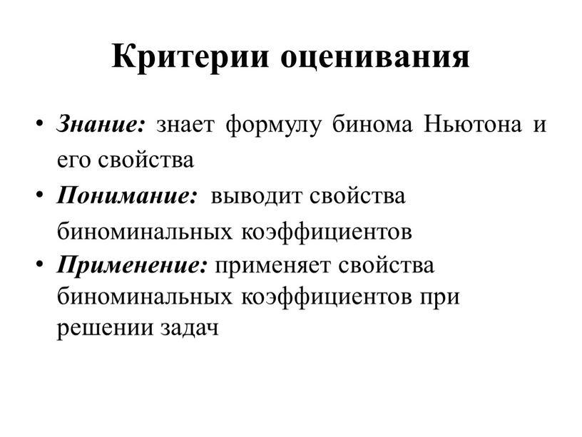 Критерии оценивания Знание: знает формулу бинома