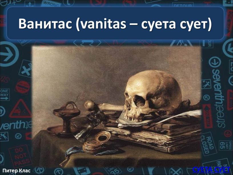 Ванитас (vanitas – суета сует)