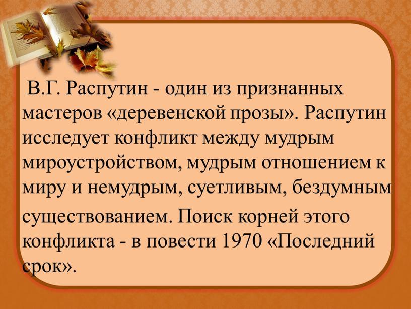 В.Г. Распутин - один из признанных мастеров «деревенской прозы»