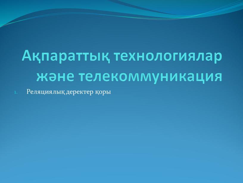 Ақпараттық технологиялар және телекоммуникация