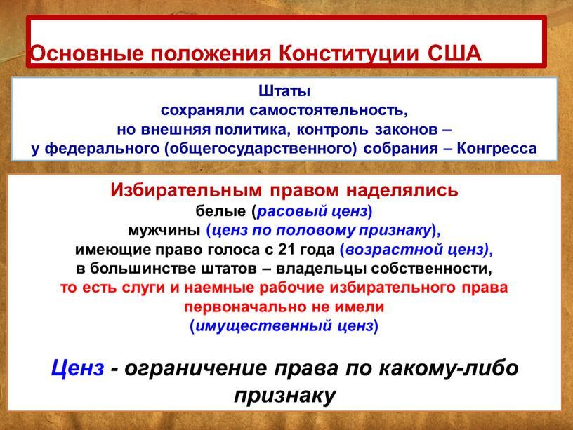Основные положения Конституции