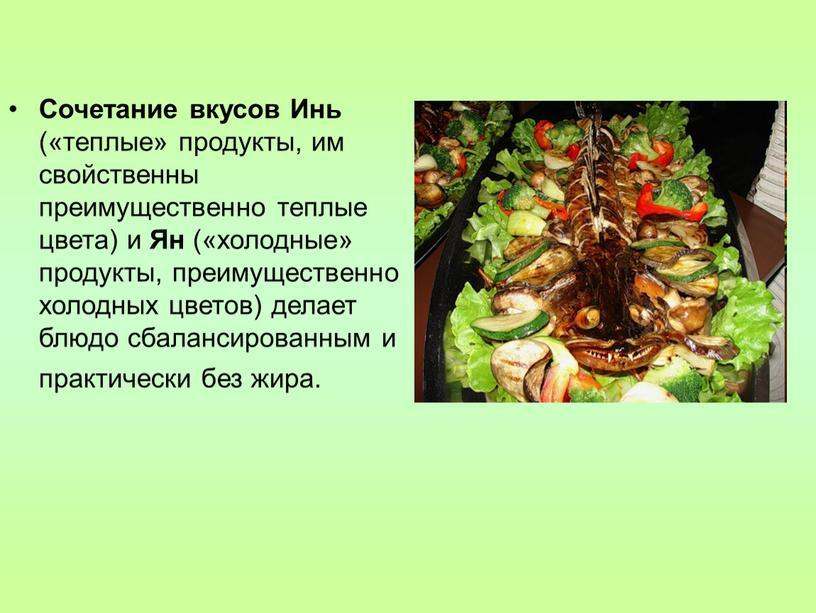 Сочетание вкусов Инь («теплые» продукты, им свойственны преимущественно теплые цвета) и