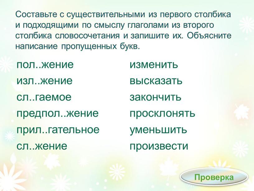 Составьте с существительными из первого столбика и подходящими по смыслу глаголами из второго столбика словосочетания и запишите их