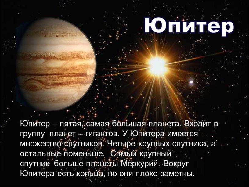 Юпитер – пятая, самая большая планета