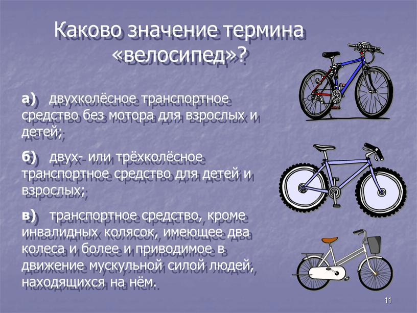 Каково значение термина «велосипед»? а) двухколёсное транспортное средство без мотора для взрослых и детей; б) двух- или трёхколёсное транспортное средство для детей и взрослых; в)…