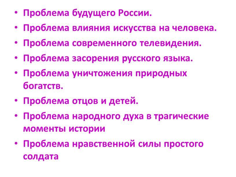 Проблема будущего России. Проблема влияния искусства на человека
