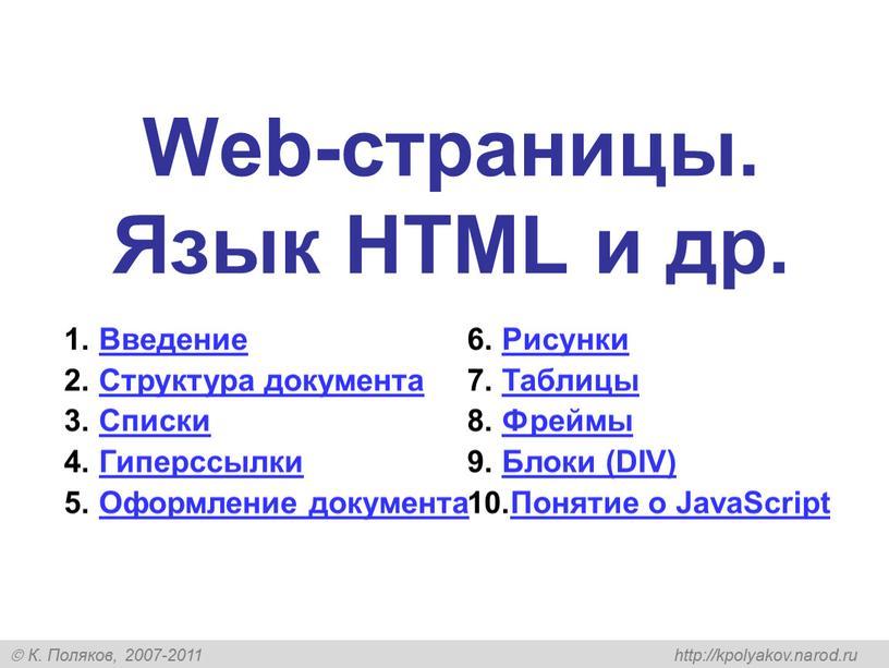 Web-страницы. Язык HTML и др. Введение