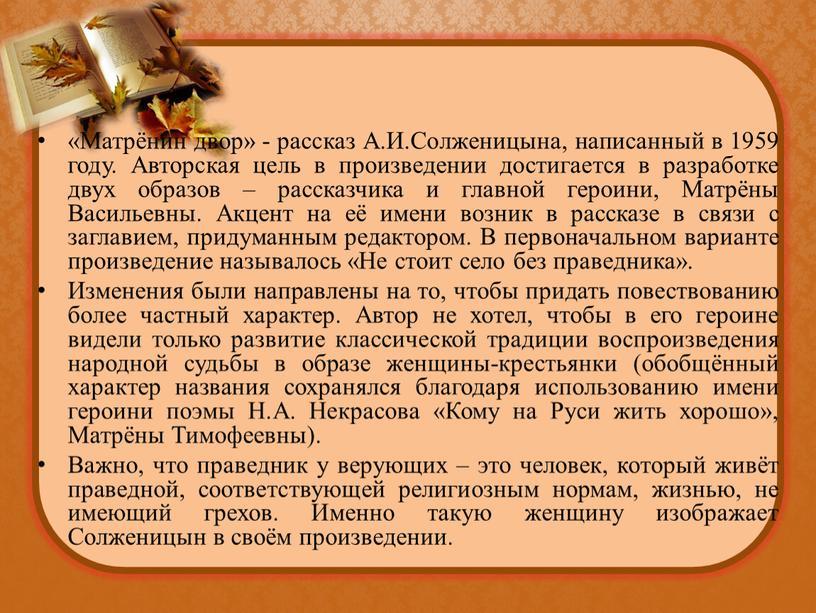 Матрёнин двор» - рассказ А.И.Солженицына, написанный в 1959 году