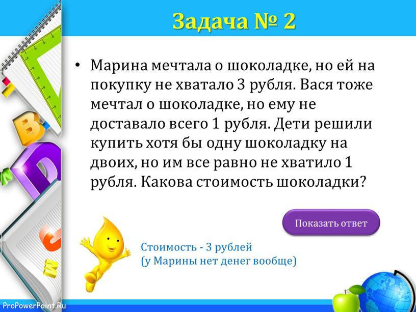 Задача № 2 Марина мечтала о шоколадке, но ей на покупку не хватало 3 рубля
