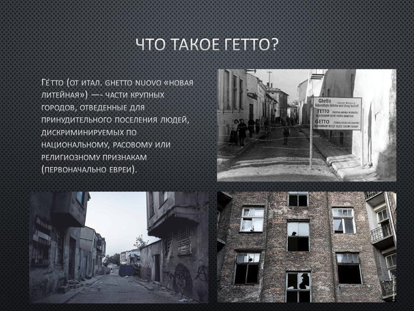 Что такое гетто? Ге́тто (от итал
