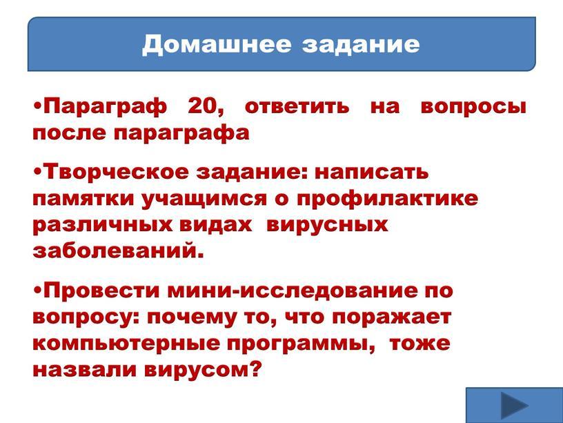 Домашнее задание Параграф 20, ответить на вопросы после параграфа