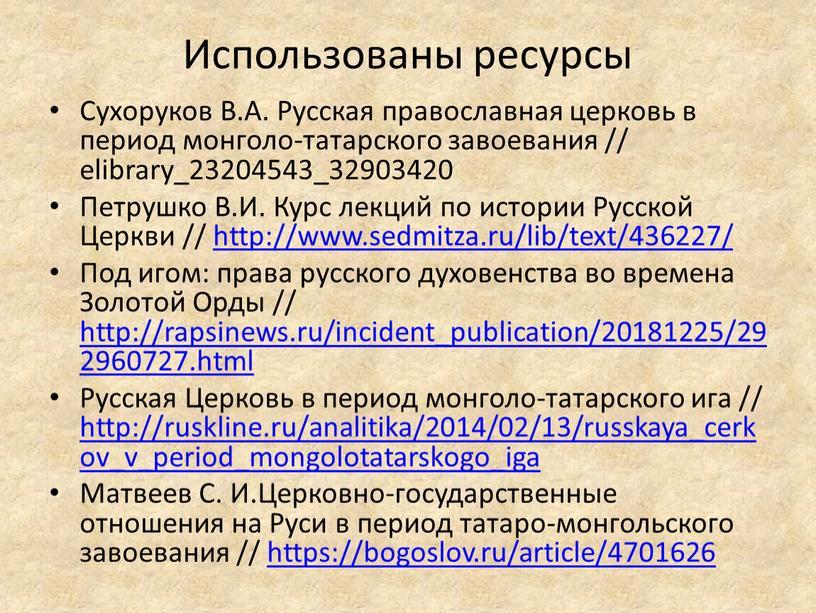 Использованы ресурсы Сухоруков