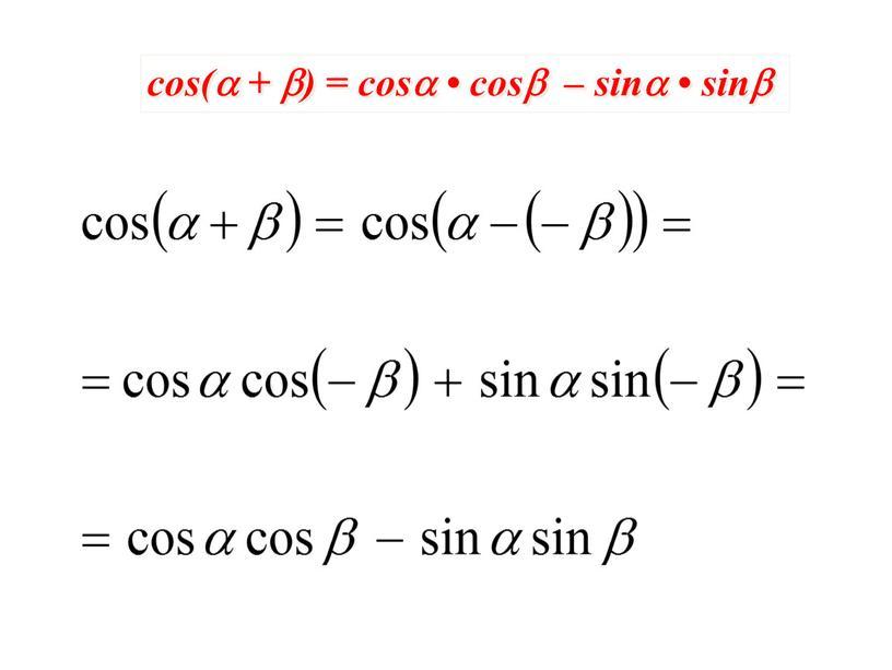 cos( + ) = cos • cos – sin • sin