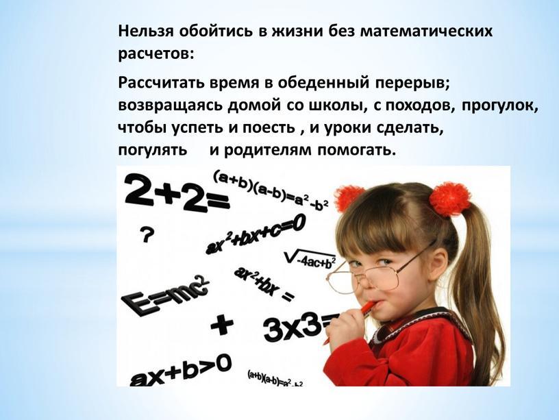 Нельзя обойтись в жизни без математических расчетов: